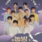 「TREASURE」、デビュー初の「ヌッパンライブ」31日進行…ファン心狙撃予告