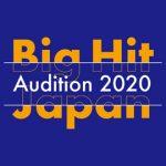 Big Hit Entertainment、日本で初の男子オーディション『Big Hit Japan Audition 2020』を開催決定!