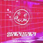 """1TEAM NEW Digital Single Project, """"ULLAELI KKOLLAELI""""発売!!"""