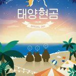 「2PM」Jun.K&ニックン&ウヨン、9月5日にオンラインイベント開催