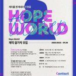 「BTS(防弾少年団)」J-HOPEの故郷・光州に、J-HOPEのファンメッセージを入れた造形物を建てる