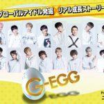 【Mnet】「G-EGG最終回」9月12日オンエア決定!