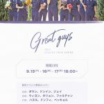 Great Guys(グレイトガイズ)9月15日~17日に第3回オンラインサイン会開催決定