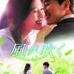 キム・ハヌル×カム・ウソン主演『風が吹く』DVD-BOX 発売決定!! BOX1: 2020 年 11 月 6 日(金)、BOX2: 12 月 4 日(金)