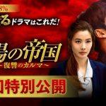 「太陽の帝国~復讐のカルマ~」DVDレンタルリリース記念 第1回特別公開!