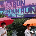 "BTS(防弾少年団)「RUN」、クァンファムン(光化門)メッセージボードを飾る…""倒れても大丈夫、再びRUN"""