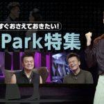 【 Mnet】10 月の Mnet は今いちばん気になるアノ人を大特集!  『今すぐおさえておきたい!J.Y. Park 特集』 2PM、TWICE、NiziU らを誕生させた世界的プロデューサー いろんな J.Y. Park をとことん見られるのは Mnet だけ!