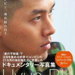 「愛の不時着」で注目!俳優ヒョンビンの海兵隊生活に密着したドキュメンタリー写真集が新訳で復刊! カバーの裏面はポスターになるリバーシブル仕様