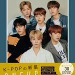 【情報】K-POP界 最注目アーティスト「ONEUS」の輝かしい軌跡と未来を感じるアーティストブックが誕生!10月8日発売(予定)!