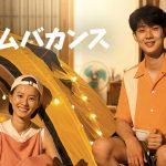 「82 年生まれ、キム・ジヨン」のチョン・ユミ、「パラサイト 半地下の家族」のチェ・ウシク出演!「ホームバカンス」10 月 26 日 日本初放送決定!