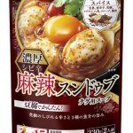 【情報】スンドゥブチゲ用スープ初のシビ辛テイスト!「麻辣スンドゥブチゲ用スープ 濃厚シビ辛」