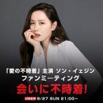 「愛の不時着」主演 ソン・イェジン、ファンミ―ティング 9 月 27 日に延期へ