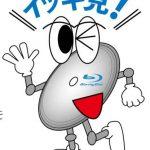 【情報】アジアドラマをもっとキレイに&お手軽に! 『イッキ見!まるごとBlu-rayシリーズ スペシャルプライス版』 シリーズ10作品、発売決定!