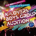 【情報】『K-LOVERSボーイズグループオーディション』を 8月8日(土)~9月18日(金)に開催!