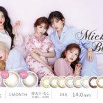 【情報】ミッシュブルーミン カラーコンタクトレンズのブランドミューズにIZ*ONEのメンバーから6名が決定!