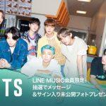 【情報】BTS(防弾少年団)最新曲「Dynamite」を聴いた方の中から抽選で30名に当たる!BTSのメッセージ&サイン入り未公開フォトをプレゼント