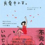 【情報】いま話題の韓流イラストエッセイ本が7刷5万部突破! ダンシングスネイル著『怠けてるのではなく、充電中です。 昨日も今日も無気力なあなたのための心の充電法』の人気が止まらない!