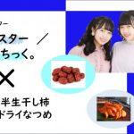 【情報】韓国農水産食品流通公社×カノックスター/むくえなちっく。動画クリエイター「カノックスター」と「むくえなちっく。」による韓国産干し柿、なつめのPR動画を公式チャンネルで配信
