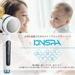 【情報】【シャワー革命】韓国で大ヒット「IONSPA (イオンスパ) プレミアム シャワーヘッド BATH1000α」国際公認機関の臨床試験済み!2020年最新版となって日本に初上陸!国内ECサイトで販売開始
