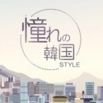 【情報】今、SNSでも話題の韓国スタイルインテリア「憧れの韓国スタイル」カーテンを発表