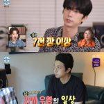 ウヨン(2PM)、番組で7000枚以上のLPコレクションを紹介…そのギャップにイ・シオンは「2PMのおじさんみたい」