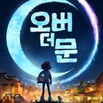ユア(OH MY GIRL)、NET FLIX「OVER THE MOON」グローバル歌唱韓国代表に選定