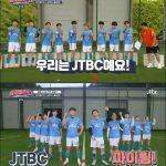 Highlightユン・ドゥジュン&Block B P.O、JTBC「集まれば蹴る」に登場