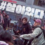 「公式」ユ・アイン&パク・シネ「#生きている」、韓映画初のNetflixグローバルムービーチャート1位の快挙