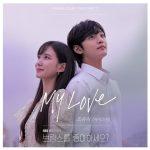 「IZ*ONE」チョ・ユリ、デビュー以来初のドラマサウントラックに参加…本日22日「My Love」公開