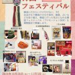 【情報】「韓国フェスティバル」2020年10月28日(水)〜11月3日(火) 自由が丘駅前にて期間限定で開催