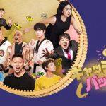 【Mnet】2PM ニックン、キム・ヨハンら参戦!「キャッシュバック」11 月 18 日 日本初放送決定!
