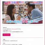 ヨン・ウジン×キム・セジョン(gugudan)共演!「君の歌を聴かせて」「サーティワン アイスクリーム 200円ギフト券」をGETしよう!Twitterでのコラボキャンペーン実施!