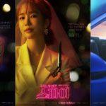 <トレンドブログ>ドラマ「私を愛したスパイ」エリック(SHINHWA)&ユ・インナ&イム・ジュファンの正しい変身…キャラクターポスター公開!!