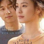 【韓国映画特集】『82年生まれ、キム・ジヨン』でコン・ユの印象的なエピソードは?