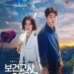 ドラマ「保健教師アン・ウンギョン」1次ポスター…チョン・ユミ&ナム・ジュヒョク、手しっかりつないだ女戦士とヒーラー