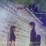 「EXO」CHEN、ドラマ「ブラームスが好きですか?」OSTを8日公開