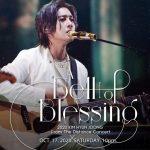 「公式」キム・ヒョンジュン(リダ)オンラインコンサート「A Bell of Blessing」、10月3日を10月17日に延期して開催