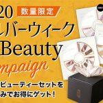 【情報】数量限定!話題の韓国美容! 韓国エンタメ・トレンド情報サイト【KOARI】で Beauty キャンペーンを実施!