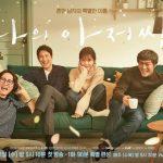 「コラム」情が深すぎて韓国でしか作れないドラマ『マイ・ディア・ミスター』!