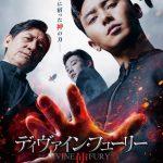 【韓国映画特集】パク・ソジュンの新作映画はさすがの迫力だ!
