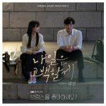 テヨン(少女時代)、今日(15日)「ブラームスが好きですか?」OST発売