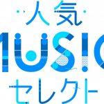 <女性チャンネル♪LaLa TV>オリジナル番組「人気MUSICセレクト」話題のアーティストをLaLa TVがセレクト!