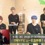 『PRODUCE 101 JAPAN』元練習生による 4人組次世代ボーイズグループ・OWVが初登場!「ABEMA」にてデビュー記念特別番組『OWVデビュー特番!』生放送決定