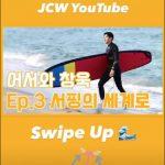 チ・チャンウク、サーフィンに初チャレンジ…優れた運動神経アピール(動画あり)