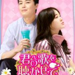 「君の歌を聴かせて」DVD リリース中! 撮影中のヨン・ウジンとキム・セジョン(gugudan)が魅せる、 お茶目な表情に注目!DVD-SET1 のメイキング映像特別公開!