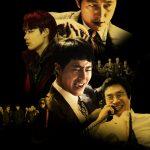 """<KBS World>映画「ザ・キング」チョ・インソン、チョン・ウソン、リュ・ジュンヨル主演!金と権力を掴むため、""""キング""""を目指した、若き検事の成り上がり人生ストーリー!"""