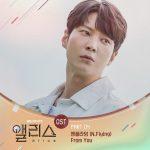 バンド「N.Flying」、SBSドラマ「アリス」のサウンドトラック「From You」を本日(26日)に発売…重みの低音+裂ける高音の調和
