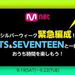 BTS&SEVENTEEN と一緒におうち時間を楽しもう!シルバーウィーク緊急編成!9月 19 日~22 日 オンエア大決定!