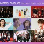 【情報】ギュリ・U-KISSなど人気K-POPアーティスト9組総勢38名が出演!売り上げの一部を日・韓両赤十字社に寄付 チャリティー配信イベント「ONEDAY ONELIFE」開催