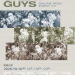Great Guys(グレイトガイズ)10月16日に第4回オンラインサイン会開催決定!